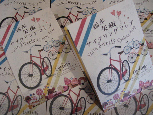 栃木県矢板市サイクリングマップ